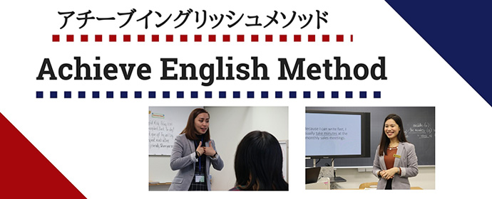achieve-english-method