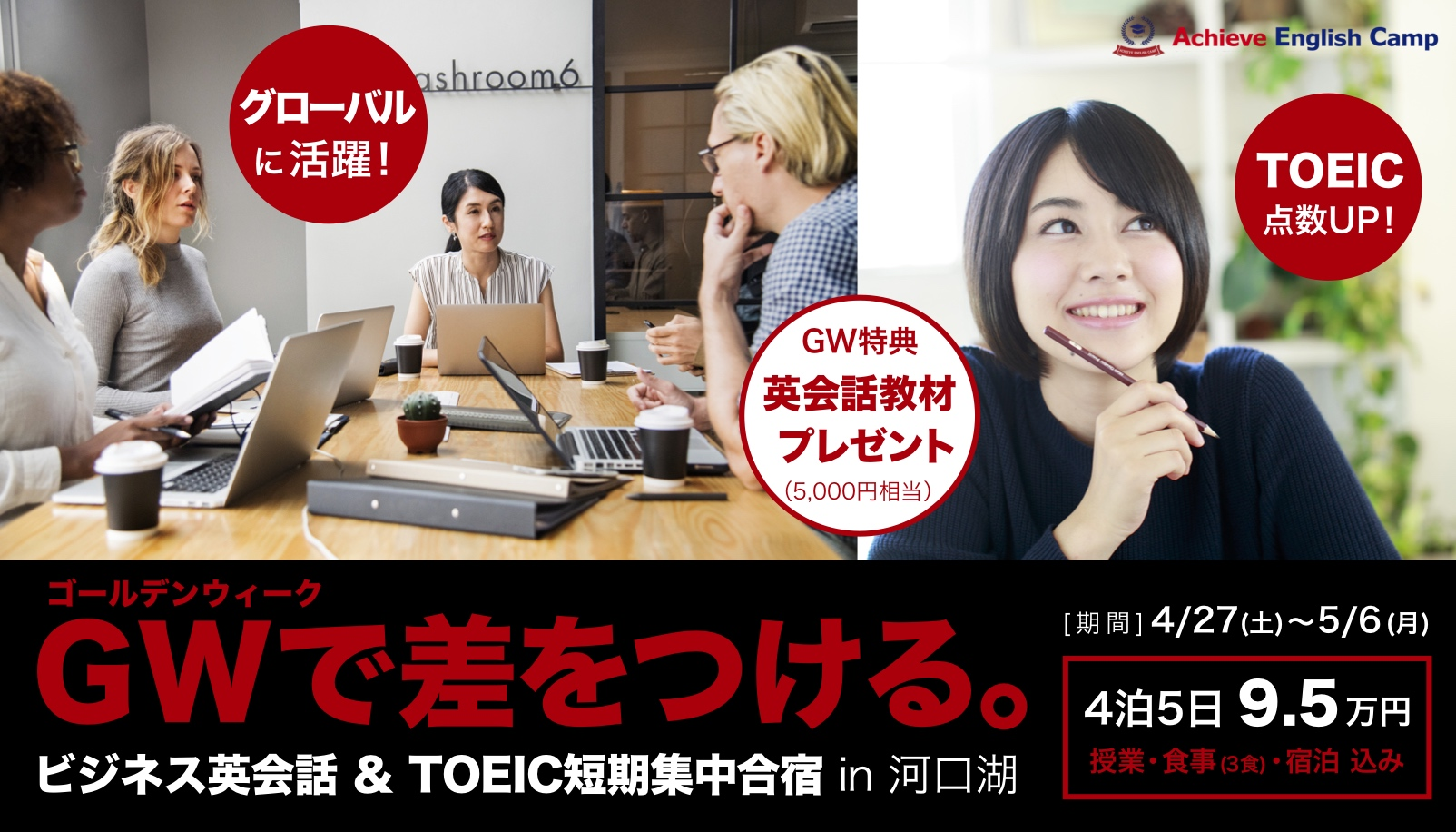 gw-business-toeic