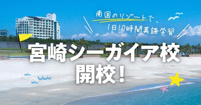 宮崎シーガイア校開校!